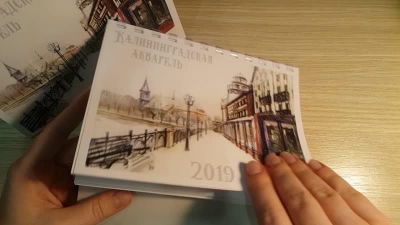 Календарь 2019 Калининградская акварель SakuTori