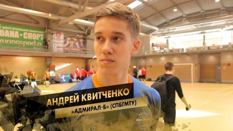 Андрей Квитченко - Адмирал-Б (СПбГМТУ)