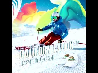 Californication i конкурс