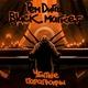 black market, рем дигга - злые деньки