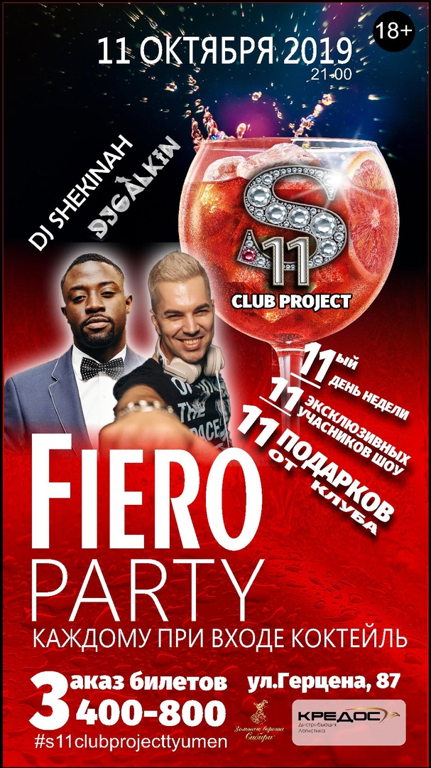 Афиша Тюмень Fiero Party! S11 club project