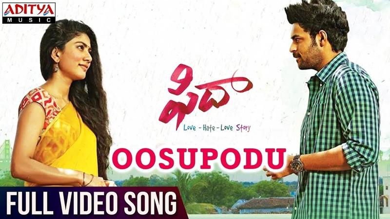 Oosupodu Full Video Song Fidaa Full Video Songs Varun Tej Sai Pallavi Sekhar Kammula