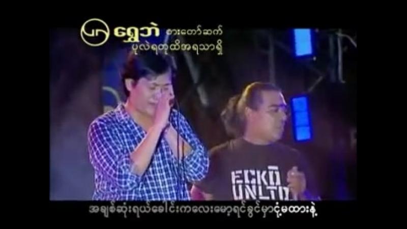 Nha Lone Thway Myar Yat Tant Twar Par Say Chit Nay Mae - Jet Mya Thaung Lay Ph.mp4