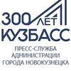 Администрация города Новокузнецка
