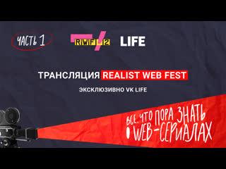 Фестиваль веб-сериалов Реалист. Открытие