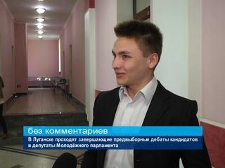 В Луганске проходят завершающие предвыборные дебаты кандидатов в депутаты Молодёжного парламента