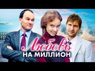 Любовь на миллион (2013) 1-2-3-4-5-6-7-8 серия