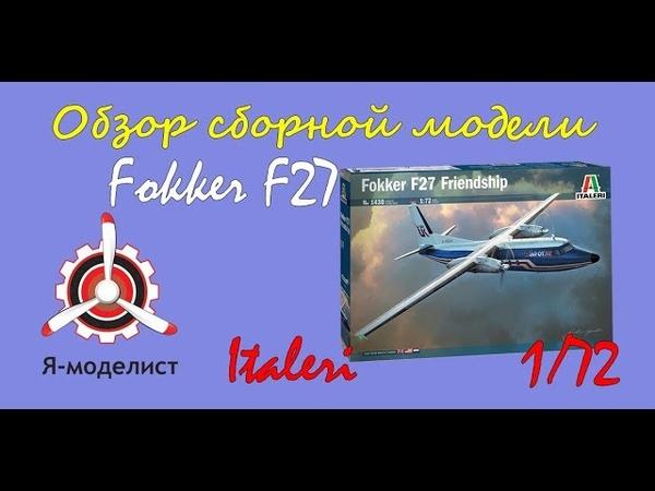 Обзор содержимого коробки сборной масштабной модели фирмы Italeri: нидерландский региональный пассажирский самолет Fokker F27 в 1/72 масштабе. i-modelist.ru/goods/model/aviacija/italeri/321/54827.html