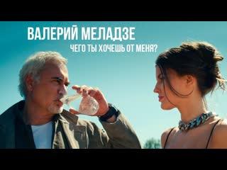 Премьера клипа! Валерий Меладзе - Чего ты хочешь от меня ()