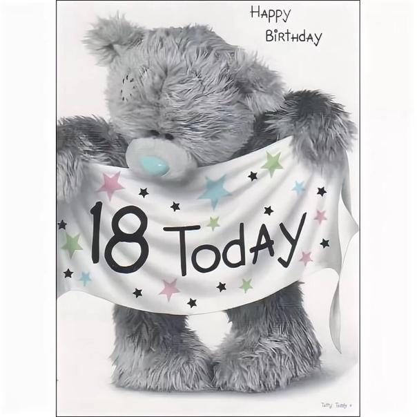 Поздравление с днем рождения подруге с 18 летием смешное