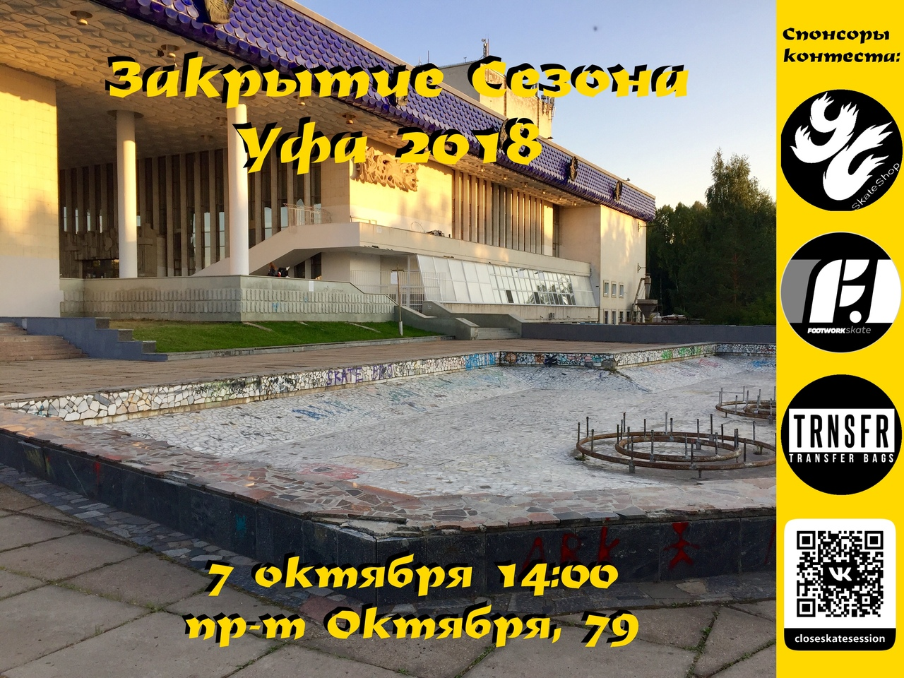 Афиша Уфа Закрытие сезона 2020 Уфа