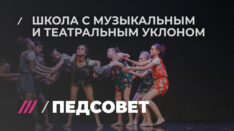 Театр как метод обучения. В этой школе дети не просто зубрят, а развивают эмоциональный интеллект