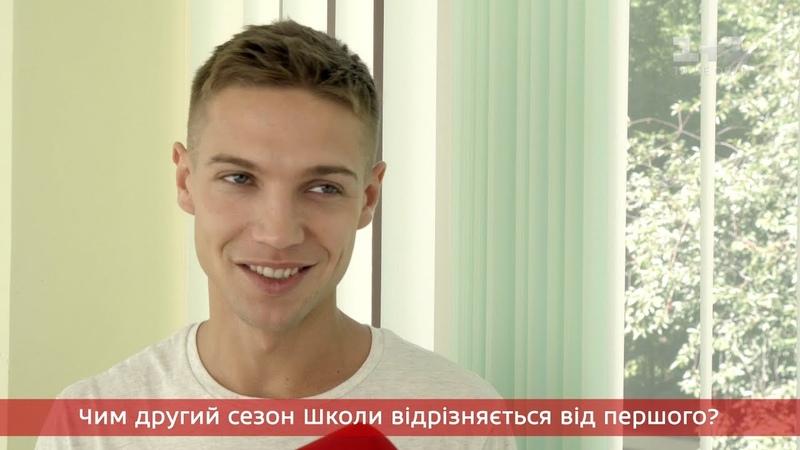 Динаміка, інтриги та кохання – Олександр Петренко про 2 сезон ШКОЛА