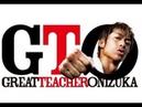 GTO Great Teacher Onizuka Крутой Учитель Онидзука Великий Учитель Онидзука
