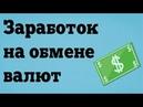 Реальный заработок на обмене электронных валют. Заработок на обмене криптовалют без обмана.