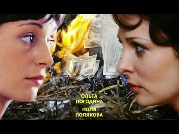 Отражение (2011) Российский криминальный сериал с Ольгой Погодиной. 11 серия