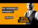 Как запаковать кальянную франшизу – секреты от Артёма Синякова Прокачаем