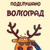 Подслушано | Волгоград