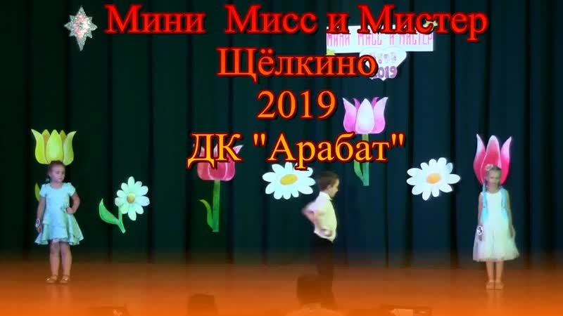 Конкурс Мини Мисс и Мистер Щёлкино 2019 ДК Арабат 1 06 2019