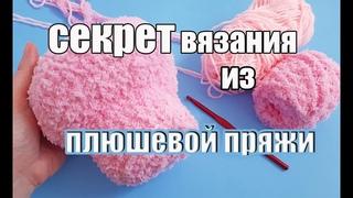 Секрет вязания из плюшевой пряжи - игрушки амигуруми - вязаные игрушки