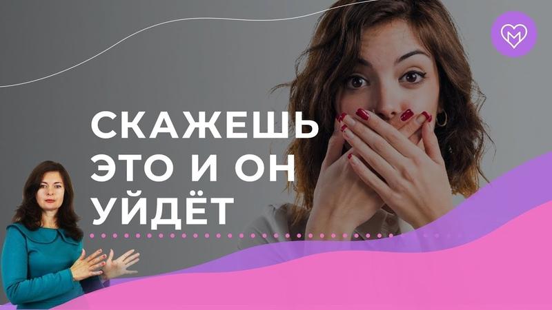 Что женщина должна скрывать от мужчины 3 запретных темы