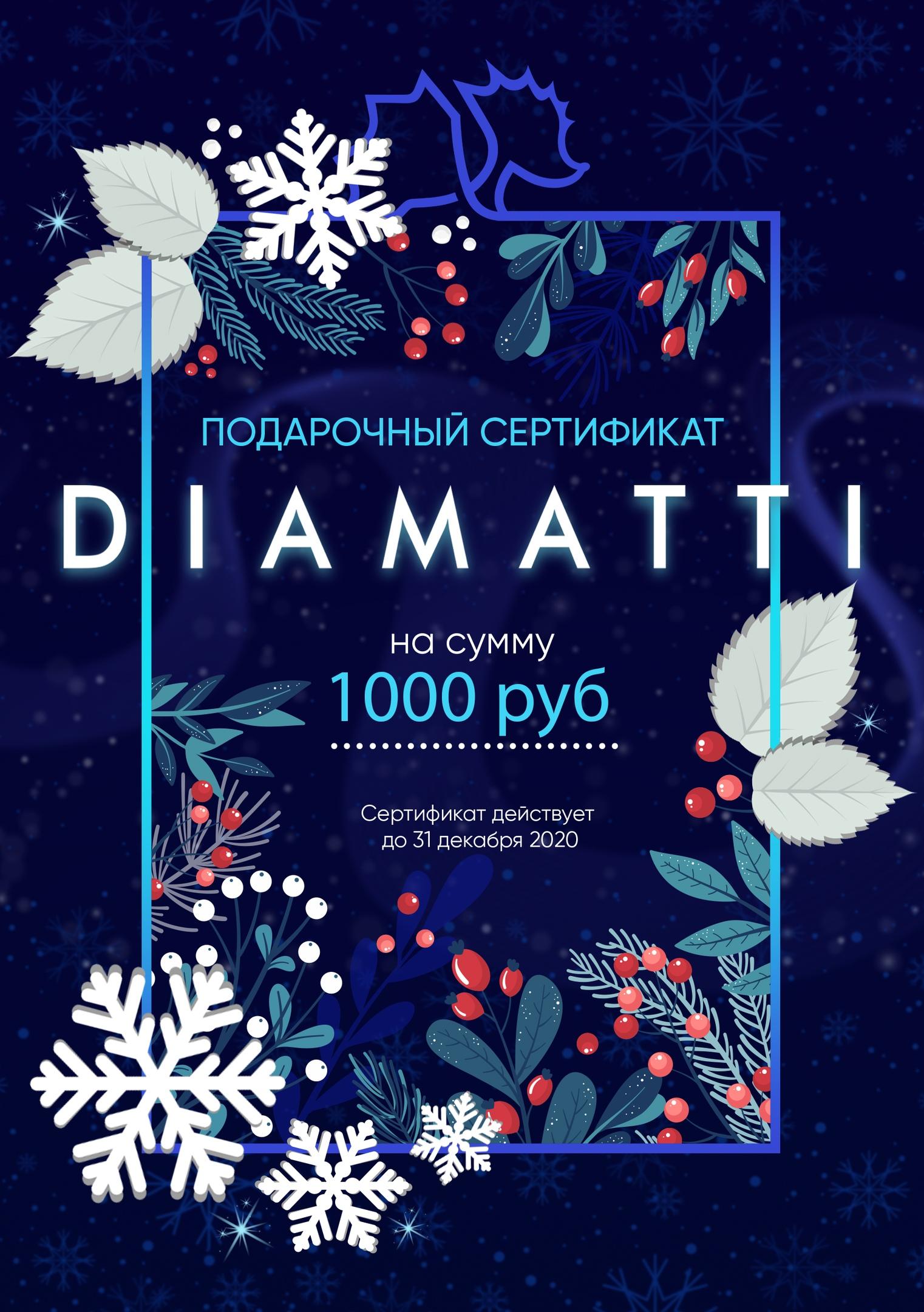 РОЗЫГРЫШ ОТ DIAMATTI  (в нашем Инстаграм-аккаунте)