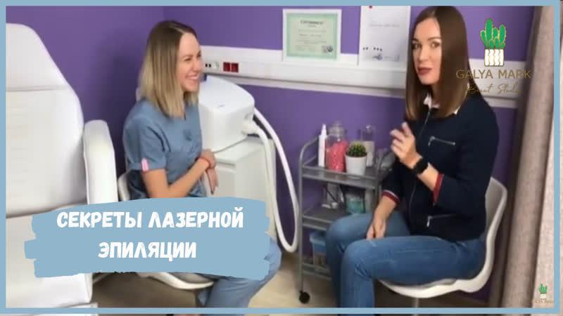 GalyaMark Studio СЕКРЕТЫ ЛАЗЕРНОЙ ЭПИЛЯЦИИ Галина Маркьянова