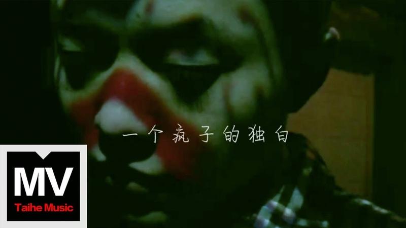 趙登凱【一個瘋子的獨白】HD 官方完整版 MV