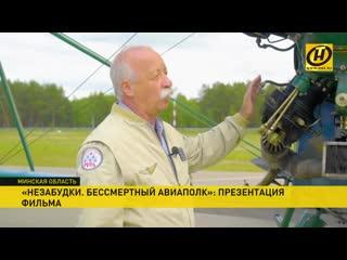 Леонид Якубович представил свой фильм Бессмертный авиаполк