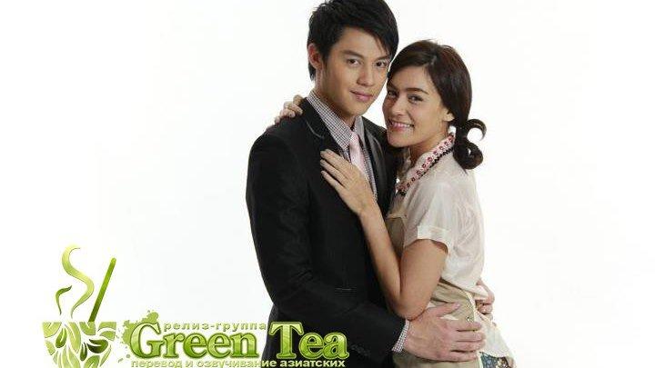 GREEN TEA Неугомонная девчонка 02