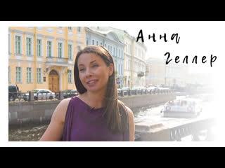 Проект Веселое имя  Пушкин: Анна Геллер
