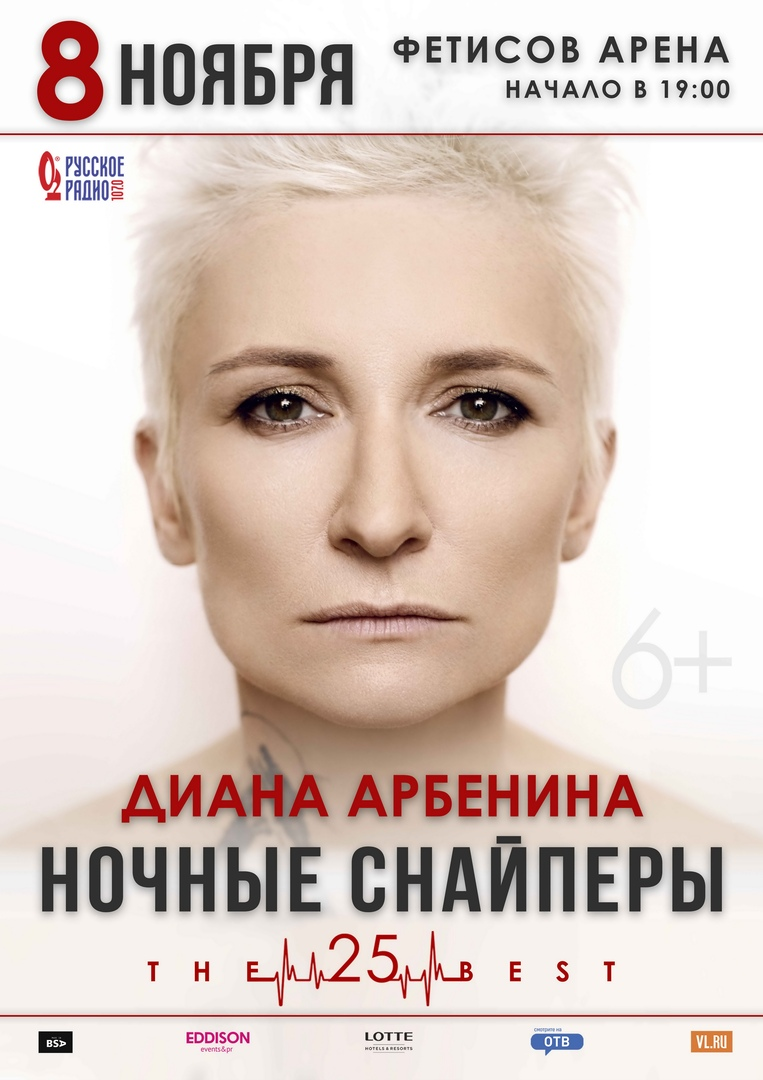 Афиша Владивосток НОЧНЫЕ СНАЙПЕРЫ 8 ноября Фетисов-Арена