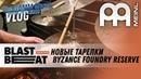 NAMM Show 2019: Новые тарелки Meinl Byzance Foundry Reserve, педали для кахонов и аксессуары