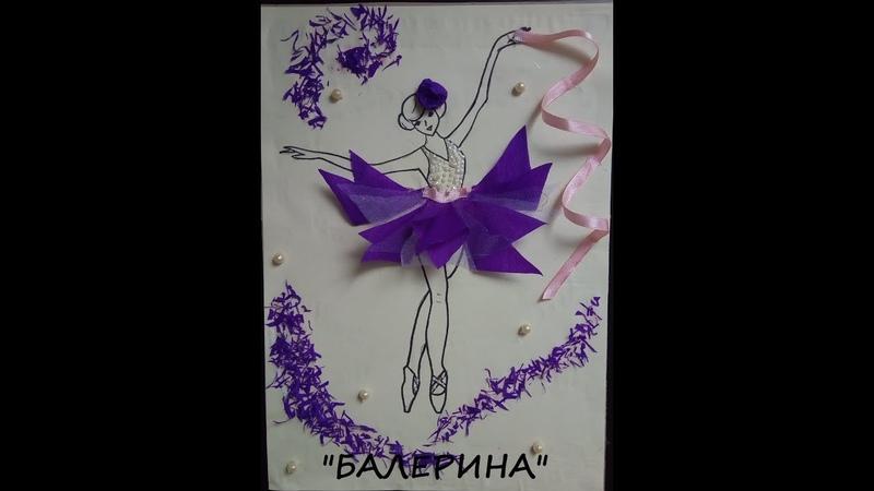 Аппликация Балерина