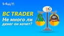 BeHappy24 Чем обоснована цена BC Trader'а в BitClub Network Подробный анализ от эксперта