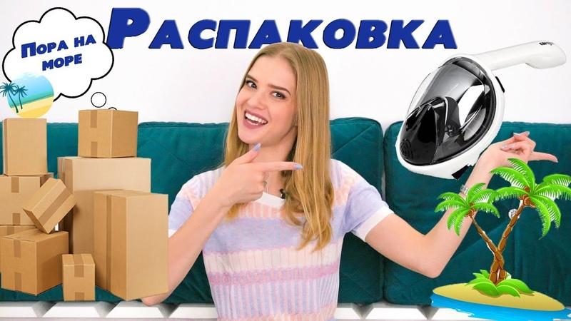 РАСПАКОВКА посылок с примеркой с Aliexpress 123   обувь   ОЖИДАНИЕ vs РЕАЛЬНОСТЬ   NikiMoran