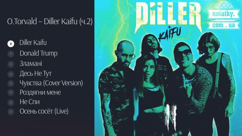 O.Torvald – Diller Kaifu (Альбом)