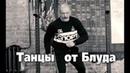 Часовой танец Виктора Блуда