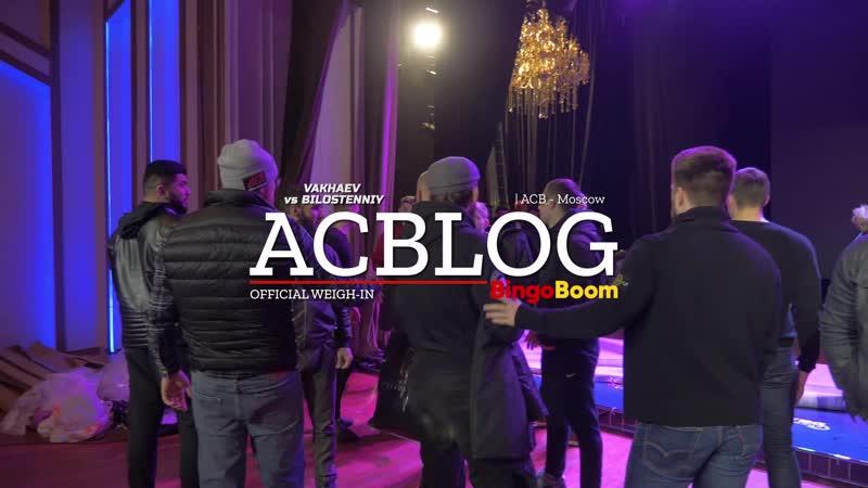 ACBLog: церемония взвешивания ACB 90