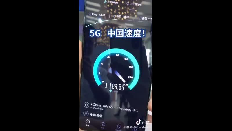 ️5G от China Telecom