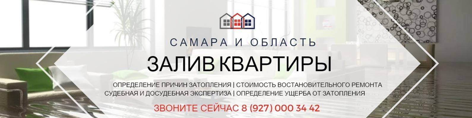 государственная независимая экспертиза после залива квартиры цены