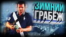 Grand Theft Auto V (GTA 5) [Часть 1] - Зимний Грабёж | RUS |