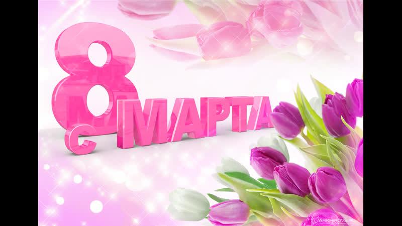 8 Марта в ЖЕМЧУЖЕНКЕ