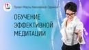 Обучение эффективной медитации Марта Николаева Гарина