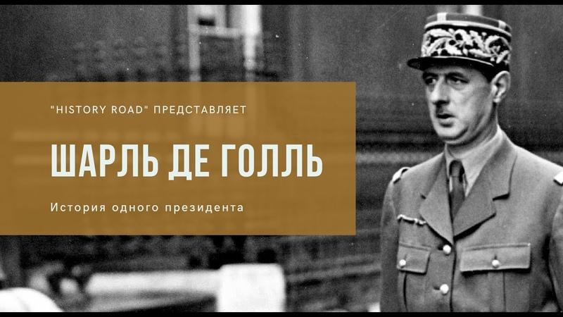 История личности Шарль Де Голль Последний Француз