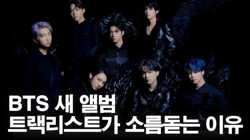 Why BTS comeback is LIT🔥 BTS 새 앨범 트랙리스트가 소름 돋는 이유 [통통TV]
