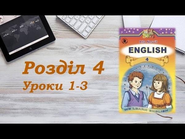Англійська мова 4 клас Алла Несвіт Розділ 4 Уроки 1 3