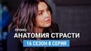 Анатомия страсти 16 сезон 8 серия Промо Русская Озвучка