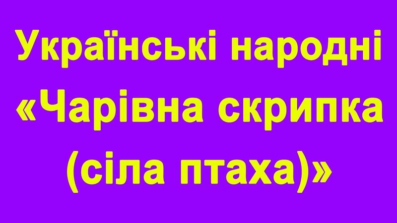 КАРАОКЕ (минус) Українська Народна - Чарівна скрипка (сіла птаха)