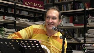 Илья Небослов - Быть мной @ Библиотека №129,
